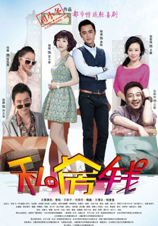 Si Fang Qian / Mad Money China Drama