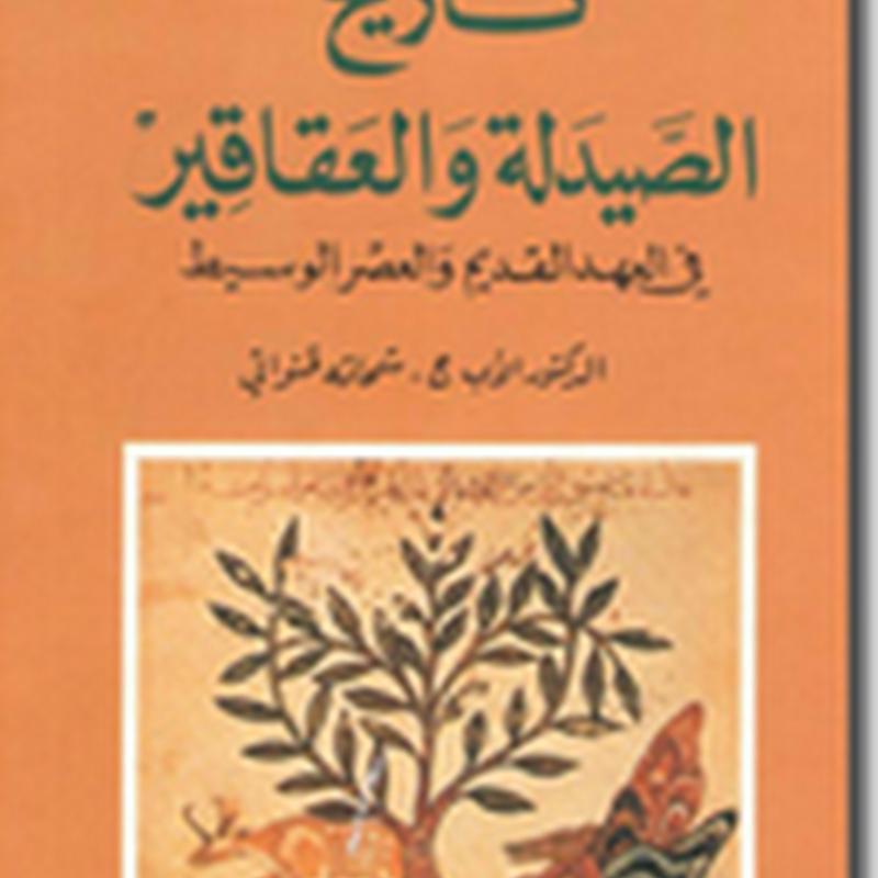 تاريخ الصيدلة والعقاقير لـ شحاته قنواتي