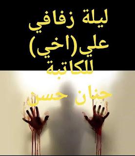 رواية ليلة زفافي على أخي الجزء الثاني للكاتبة حنان حسن