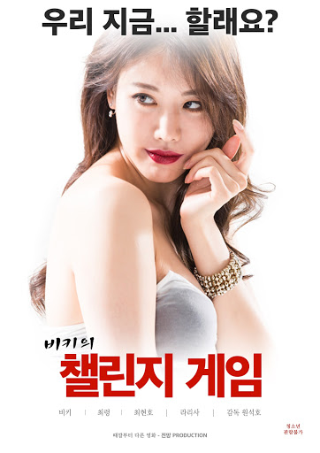 [เกาหลี 18+] Challenge Game (2016) [Soundtrack ไม่มีบรรยายไทย]