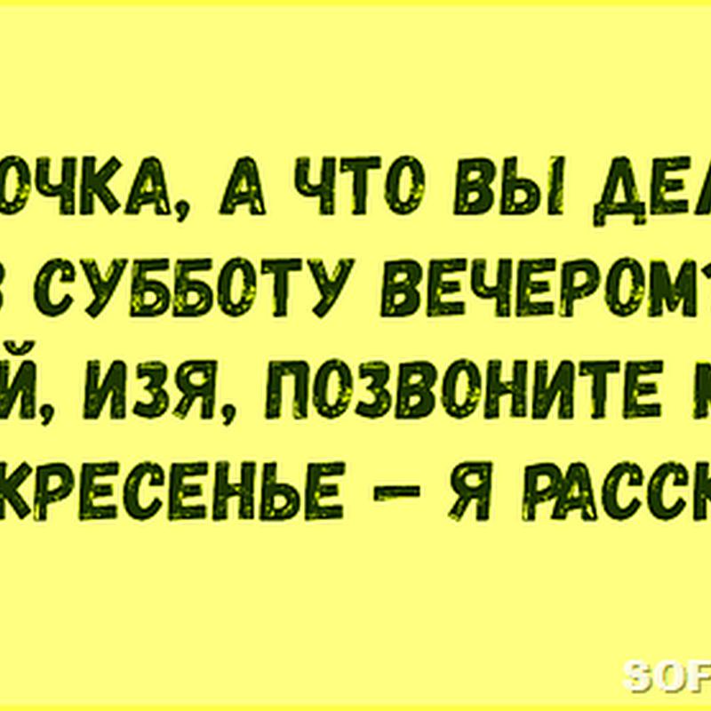 25 веселых анекдотов прямиком из Одессы!