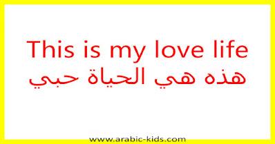This is my love life هذه هي الحياة حبي