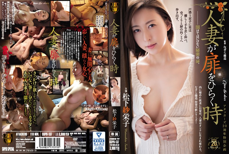 SSPD-137 When Married Woman Open The Door Matsushita Saeko
