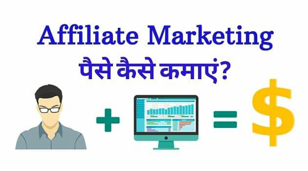 Affiliate Marketing से पैसे कैसे कमाएं