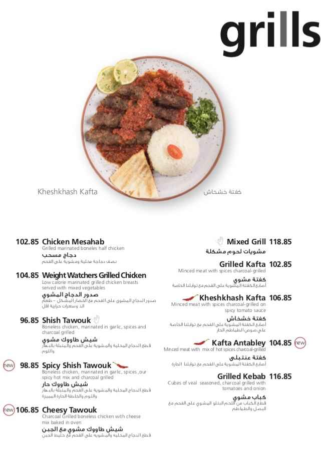 منيو مطعم أوليفز 3