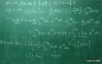 例3-26: 乘以t的拉式轉換