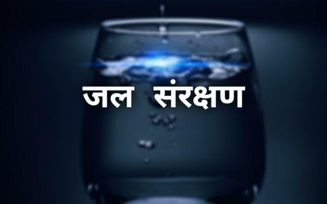 water saving in hindi