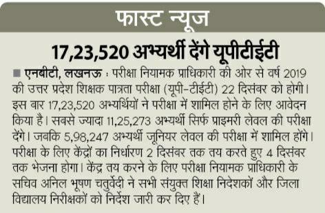 UPTET 2019 में 17,23,520 अभ्यर्थी 22 दिसंबर को देंगे परीक्षा