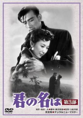 [MOVIES] 君の名は 第3部 (1953)