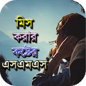 Miss You SMS - মিস করার sms icon
