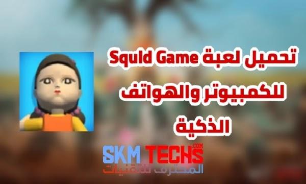 تحميل لعبة الحبار Squid Game للكمبيوتر والهواتف الذكية اخر اصدار