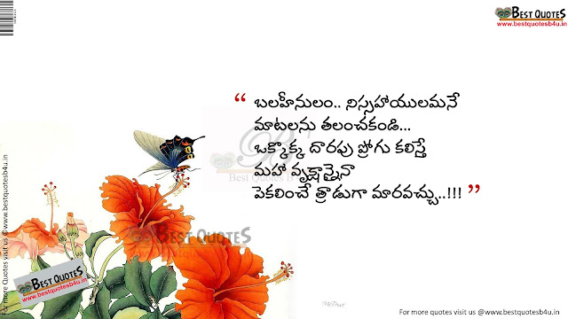 Online trending life quotes in telugu 122