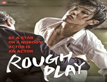 فيلم Rough Play