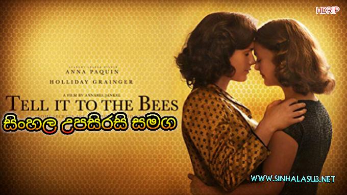 Tell It to the Bees (2019) Sinhala Subtitled | සිංහල උපසිරසි සමග | බිඟුන්ට එය පවසන්න