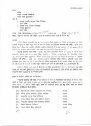 GOVERNMENT ORDER, CIRCULAR, SHIKSHAK BHARTI, BASIC SHIKSHA NEWS : परिषदीय प्राथमिक विद्यालयों में 68500 पदों पर सहायक अध्यापक भर्ती परीक्षा - 2018 के शुचितापूर्ण आयोजन/सपन्न कराये जाने हेतु आदेश जारी ।
