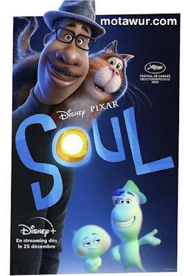 Soul - أفضل الأفلام 2022