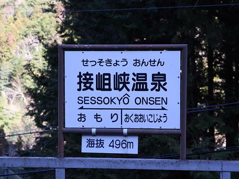 大井川鉄道 接岨峡温泉駅 駅名盤