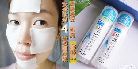 肌研新升級水の奧秘 ~  4重激活肌膚 ~ 實現極潤海綿肌