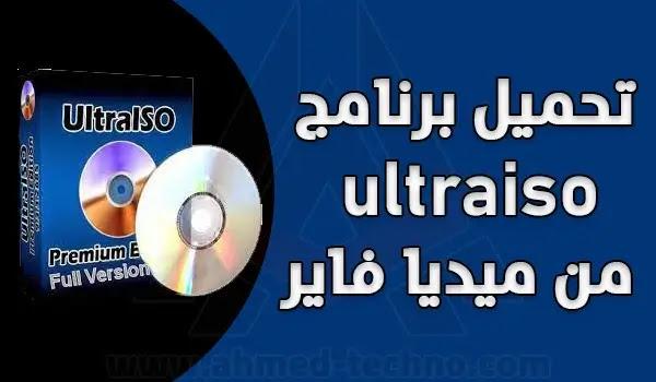 تحميل برنامج ultraiso من ميديا فاير كامل بالكراك | الترا ايزو
