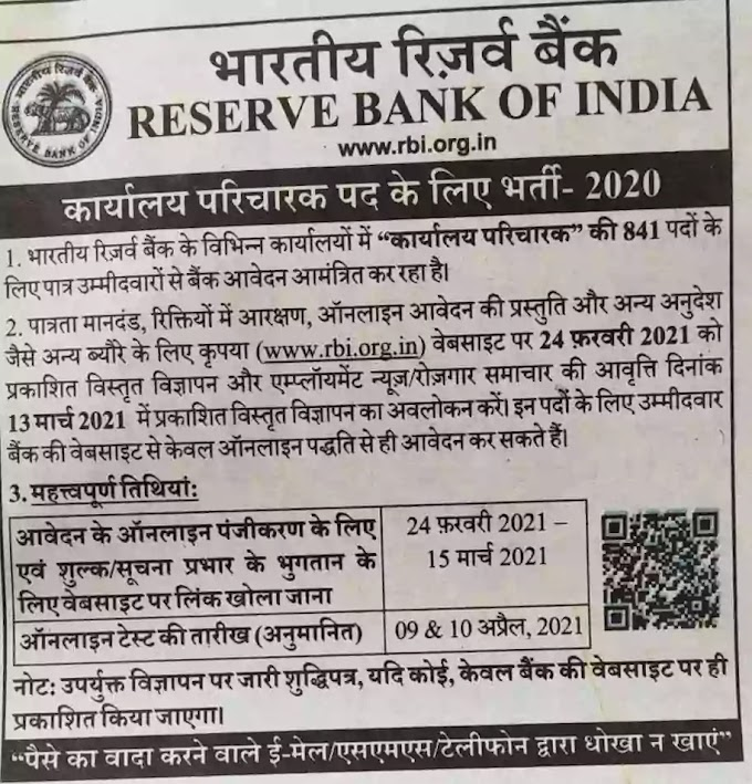 Rbi office attendant ki vacancy ki last date kab hai