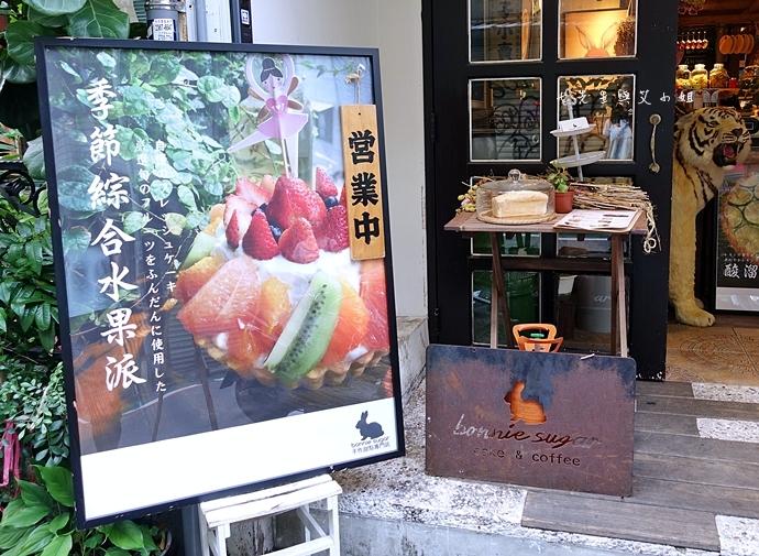 2 Bonnie Sugar 台北 師大商圈 手做甜點 水果塔 水果派