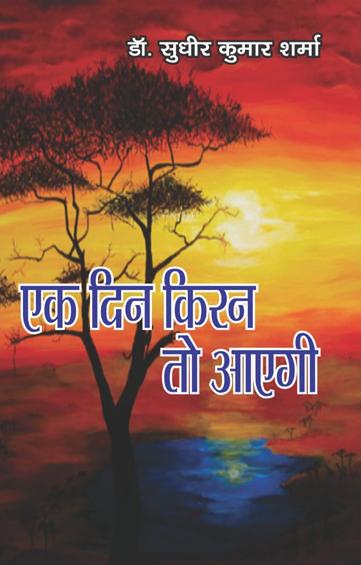 काव्य (गीतिका) संग्रह // एक दिन किरन तो आएगी // डॉ. सुधीर कुमार शर्मा