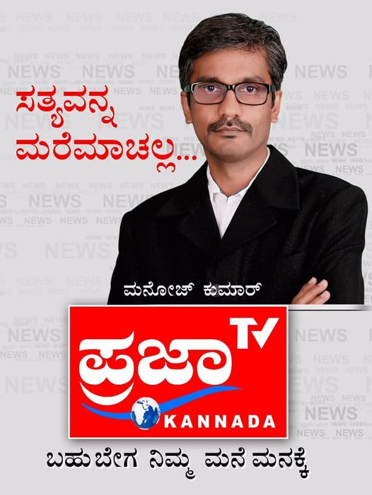 Manoj Rachappa come out from Praja TV | ಪ್ರಜಾಟಿವಿಗೆ ಗುಡ್ಬೈ ಹೇಳಿದ ಹಿರಿಯ ಪತ್ರಕರ್ತ ಮನೋಜ್