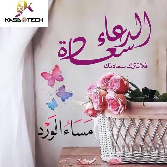 كلام مساء الخير معبر وراقي