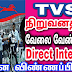 TVS  Recruitment for Various Trainee Vacancies Online- 2021