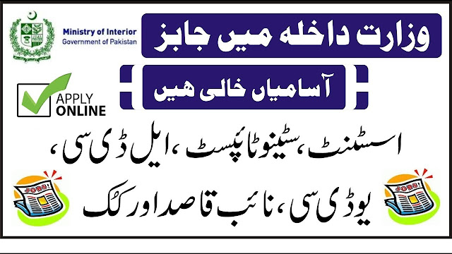 Ministry of Interior Jobs 2020 (230+ Posts)