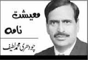 Chaudhry Muhammad Lateef Column - 5th April 2014
