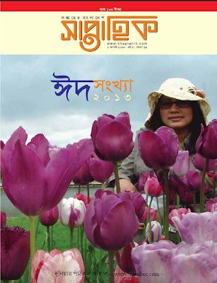 Shaptahik Eid 2013 in PDF