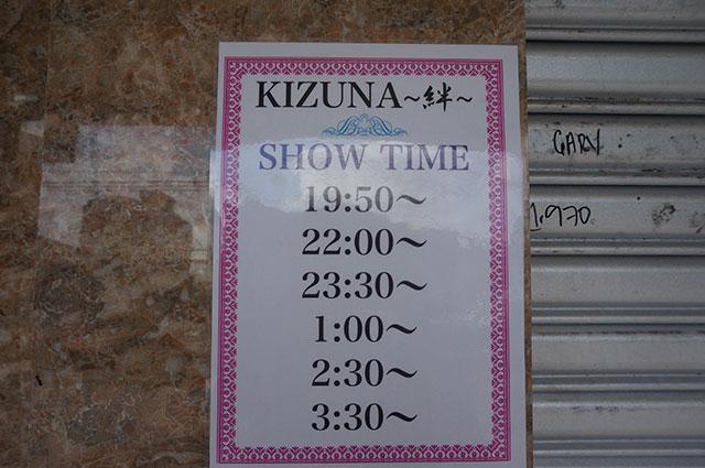 Kizuna 絆ショータイム