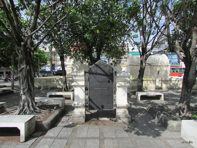 Chang Phueak Monument
