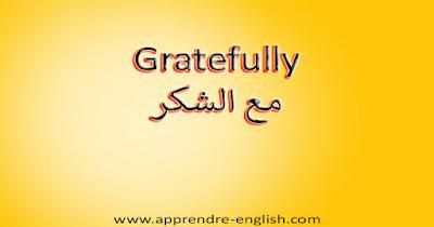 Gratefully مع الشكر