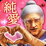純愛ババア学園 〜転校生は100万歳〜 Icon