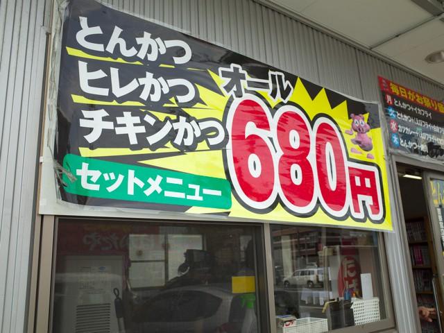 とんかつ、ひれかつ、チキンカツ、セットメニュー680円と書かれた店頭の案内