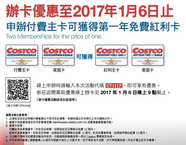 9 好市多 Costco 新莊店開幕專屬優惠