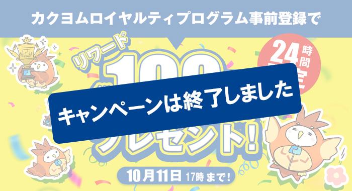 24時間限定!カクヨムロイヤルティプログラム事前登録(だけ)でリワード総額100万円分プレゼント!