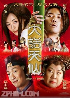 Thiên Tiên Kỳ Hiệp - Just Another Margin (2014) Poster