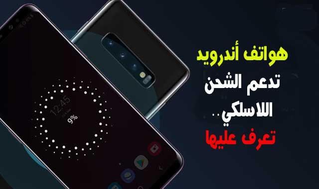 الهواتف التي تدعم الشحن اللاسلكي 2020