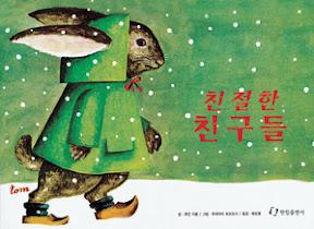 겨울 그림책_친절한 친구들