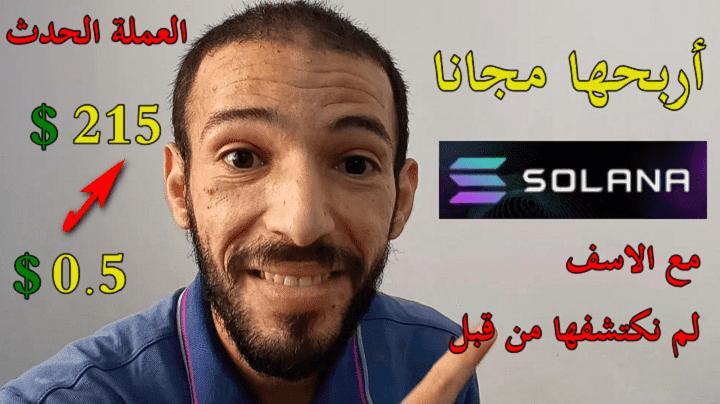 مواقع لربح عملة solana ربح عملات رقمية مجانا Cryptocurrencies solana sol