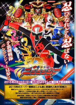 Shuriken Sentai Ninninger - 手裏剣戦隊ニンニンジャー