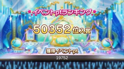 [スクリーンショット]50352位