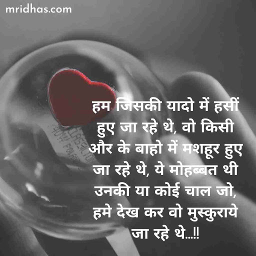 New Sad Shayari Hindi