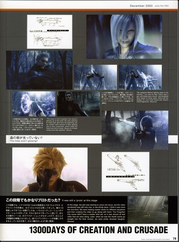 Final Fantasy VII Advent Children -Reunion Files-_854343-0081