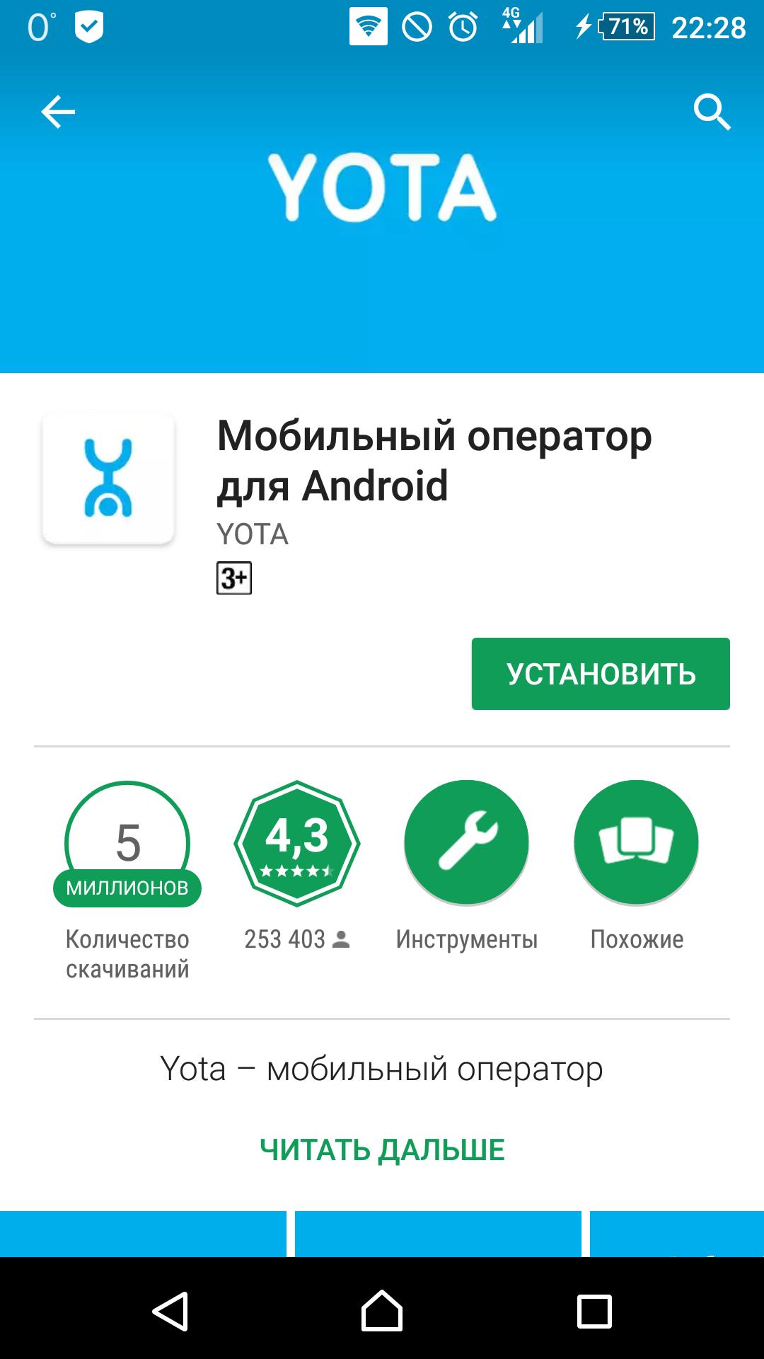 Обязательно удалите официальный клиент Yota на смартфоне!