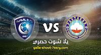 نتيجة مباراة باختاكور والهلال اليوم 17-09-2020 دوري أبطال آسيا