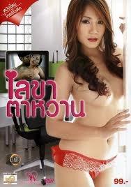 Lekha Ta Wan - Cô thư ký gợi cảm